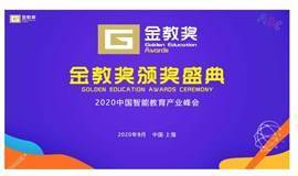 在线教育,AI教育-2020中国智能教育大会|金教奖 颁奖盛典