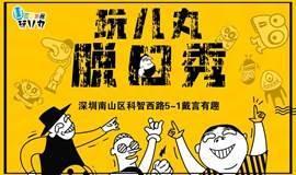 《周五不加班-脱口秀之夜》5/29小剧场演出