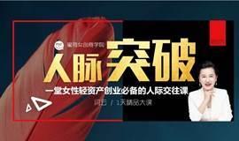 【轻资产创业高效沟人际交往1天课】人脉突破 (女性专场﹒北京)