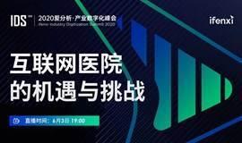 【互联网医院】互联网医院的机遇与挑战