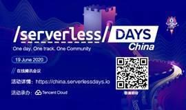 首届 ServerlessDay · China 大会重磅来袭,大会完整议程曝光