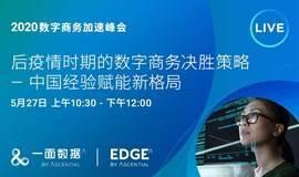 2020數字商務加速峰會( 后疫情時期的數字商務決勝策略-中國經驗賦能新格局 )