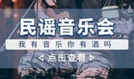 仁恒•树舍 Y+空间民谣音乐会 | 你是我飞越山川河流的大梦一场