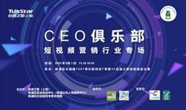 CEO俱乐部报名|短视频营销行业专场