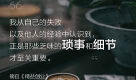 共读《精益创业》|樊登读书(帝普)服务中心第104场线下读书会