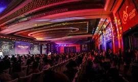 2020金鼠标国际数字营销节