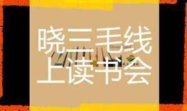 晓三毛线上读书会活动