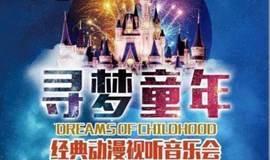 """小海豚六一专场:""""寻梦童年""""交响乐动漫视听音乐会"""