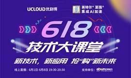 """【UCloud线上直播】618技术大课堂--新技术,新应用,抢""""购""""新未来"""