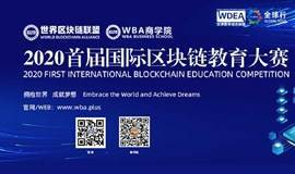 2020首届国际区块链教育大赛