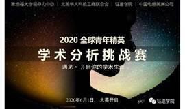 2020青年精英学术分析挑战赛
