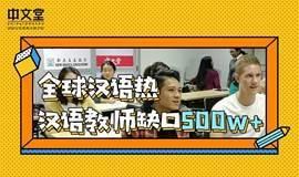线上直播|国际汉语教师行业入门攻略,对外汉语教师新机遇你抓紧了吗?