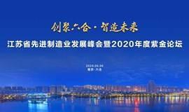 """""""创聚六合·智造未来""""江苏省先进制造业发展峰会暨2020年度紫金论坛"""