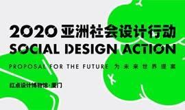 「2020社会设计共创计划」专场交流会