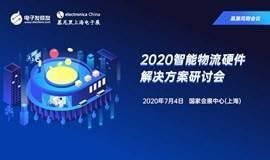 【慕尼黑上海電子展同期舉辦】2020智能物流硬件解決方案研討會