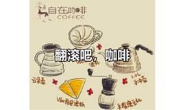 翻滚吧,咖啡——手冲咖啡分享沙龙