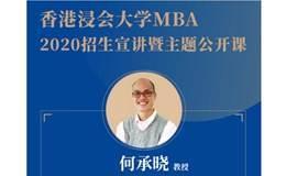 【MBA公开课】揭秘团队力量,打造卓越组织绩效