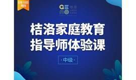 家庭教育指导师职业资格考试说明会丨6月18日(周四场)