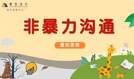 【樊登浙江】《非暴力沟通》同理圈练习
