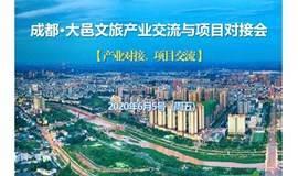成都大邑文旅产业交流与项目对接会