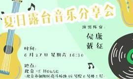 6.27橙现场X Live 夏日露台音乐分享会