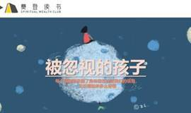 侯马樊登读书服务中心163期翻转课堂《被忽视的孩子》