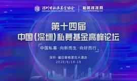 第十四届中国(深圳)私募基金高峰论坛
