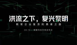 螳螂科技华南发布会