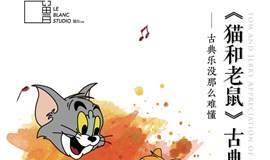 《猫和老鼠》古典乐赏析