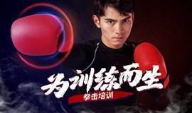 深圳专业拳击体验课