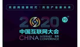 2020(第十九届)中国互联网大会