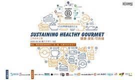 上海工作坊 | 饮食与健康新定义 健康美味可持续 来自食品饮料行业的行动和展望