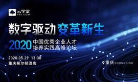 2020中国优秀企业人才培养实践高峰论坛