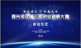 嘉興港區第三屆創業創新大賽啟動儀式