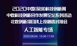 2020中國(深圳)科技創新周 中歐科技創新合作發展論壇系列活動 北歐創新項目線上投融資對接會