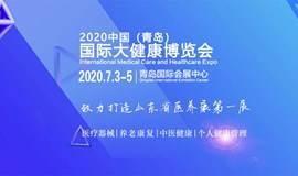 2020第22届中国(青岛)国际医疗器械展览会