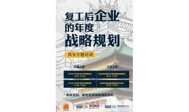 【西安专题培训】复工后企业的年度战略规划
