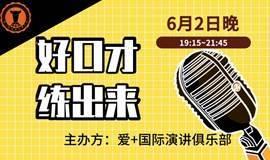 爱+国际演讲俱乐部总第83期演讲沙龙