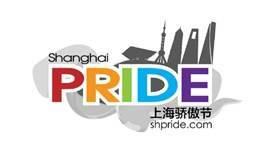 2020上海骄傲节 LGBTQ小组开放日 / ShanghaiPRIDE 2020 Pride Open Day