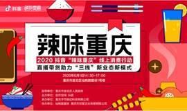 """2020 抖音""""辣味重庆""""线上消费行动直播带货助力""""三线""""新业态新模式"""