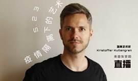 5.23:直播瑞典艺术家Krs与东京乐队Funtime Proz的全新创作