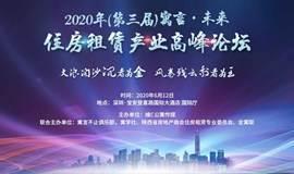 2020(第三届)寓言·未来住房租赁产业高峰论坛-长租公寓
