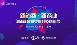 NCB2020新消费新商业创新峰会暨零售科技创新展即将盛大开幕!