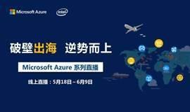 破壁出海,逆势而上——Microsoft Azure 系列直播