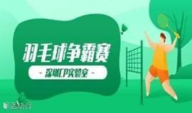 8月9日周日上午|运动交友►欢乐羽毛球