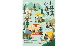 北京「小小森林市集」森林市集+戶外野餐