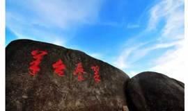 【鹏云户外会员活动】7.4(周六)羊台山小环线徒步,送会员资格+队服(速干、防晒效果极佳)