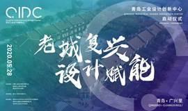 青岛工业设计创新中心常年展