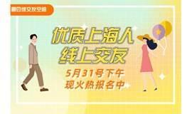 【魔都线上交友—上海人专场】310优质上海人线上交友活动脱单派对,喜欢你我也是!