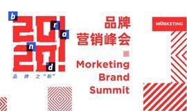 "Morketing Brand Summit 2020—品牌之""新""